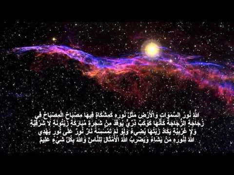 سلمان العتيبي --  سورة النور || Salman al Utaybi -- Surat al Noor