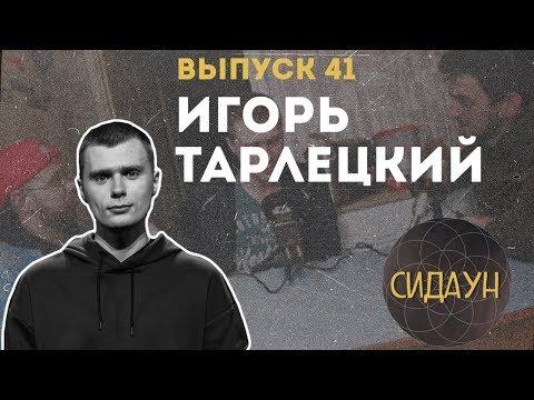 Сидаун. Игорь Тарлецкий.