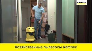 Хозяйственный пылесос для уборки в доме
