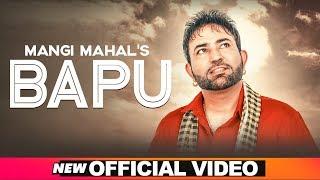 Bapu Official Mangi Mahal Latest Punjabi Songs 2019 Speed Records