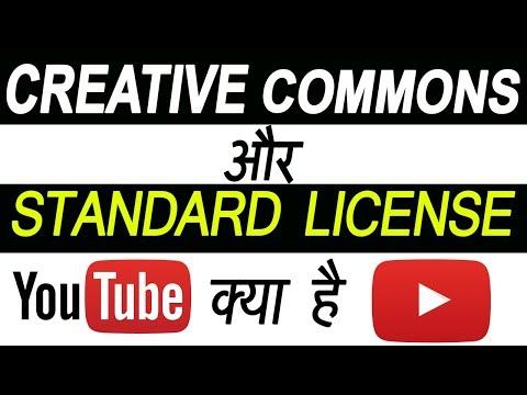 Creative Commons & Standard YouTube License Explained And Usage (HINDI/URDU)