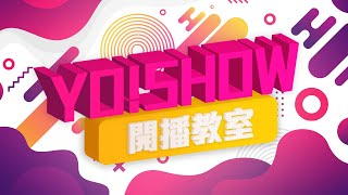 【YO!SHOW築夢計畫】IOS直播app教學(遊戲類型)