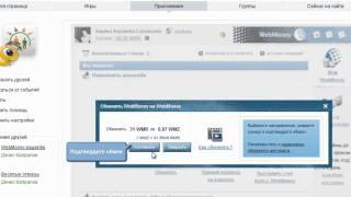 Новости WebMoney: Обмен в социальных Киперах(В приложении WebMoney для социальных сетей Одноклассники и Вконтакте появилась новая функция - обмен валют...., 2011-02-23T12:18:17.000Z)