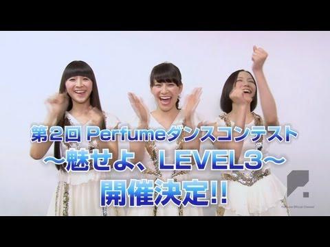 [COMMENT] 第2回 Perfume ダンスコンテスト ~魅せよ、LEVEL3~ mp3 ke stažení