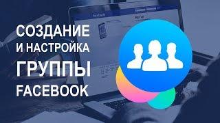 как правильно создать группу facebook (ПОЛНАЯ ВЕРСИЯ)