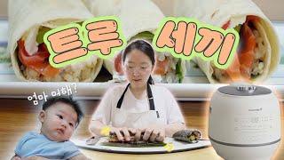 트루세끼 밥솥 드려요!!(이벤트!!) 엄마의 김밥 레시…