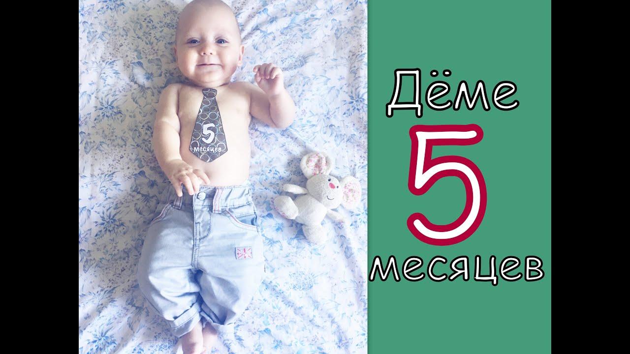 открытки нашему сыночку пять месяцев устройстве, начальных основах
