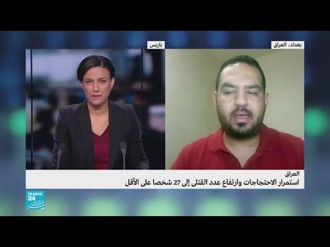 رئيس الحكومة العراقية عبد المهدي يدعو إلى التهدئة ويعد بالقيام بإصلاحات اقتصادية  - 11:54-2019 / 10 / 4