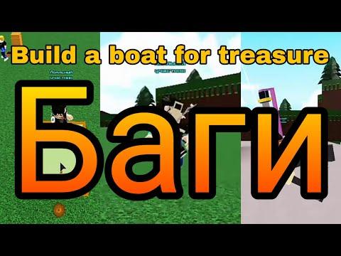 #2 Баги Build A Boat For Treasure Roblox