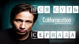 Вся суть - сериала Californication