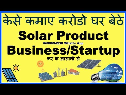 How to Start a Solar Products Business in India (हिन्दी में