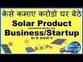 How to Start a Solar Products Business in India (हिन्दी में )करोडो कमाए