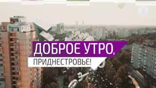 """Программа """"Доброе утро, Приднестровье!"""" - 10/09/18"""