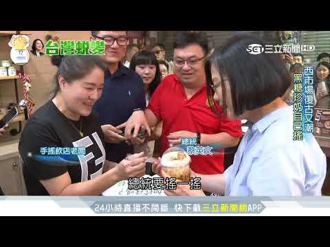 小英台南當吃貨 排隊買剉冰指定「加這個」|三立新聞台