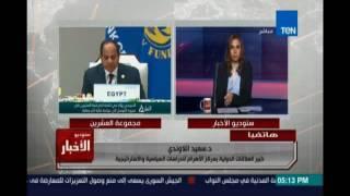 بالفيديو.. سعيد اللاوندي: مصر تشارك في وضع اللمسات الأخيرة للنظام الاقتصادي العالمي