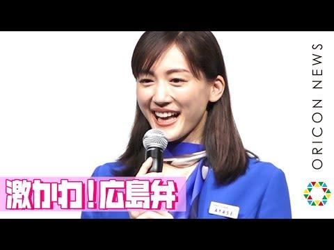 綾瀬はるか、可愛すぎる広島弁で地元紹介のはずが… 食べ物ばかりPRで赤面「遊びにきんさい」 『ANAトラベラーズ』新商品・サービス発表会