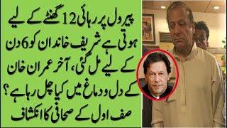 Why PM Imran Khan Give Parole To Nawaz Sharif and Maryam Nawaz for 6 Days