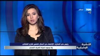 النشرة الإخبارية - رئيس حي المنتزة :الإنتهاء من أعمال تطهير شارع الفلكي ولا وجود لمياة الصرف الصحي