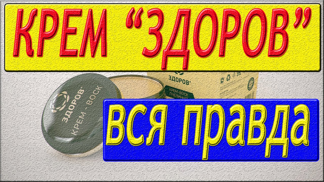 20 июн 2016. Крем здоров от варикоза. Крем здоров купить, цена и отзывы на крем воск http://promagonline. Ru/cjrxem так же смотрите другие препараты компании