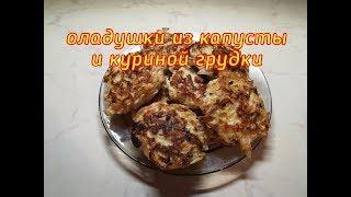 Оладушки из капусты и куриной грудки для похудения HD