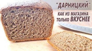 ПРИВЕТ из ДЕТСТВА! ДАРНИЦКИЙ! Как в магазине только вкуснее! Ржано-пшеничный хлеб на ржаной закваске