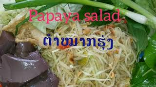 How to cook papaya salad Lao food ຕຳໝາກຮຸ່ງ