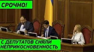 СРОЧНО! Верховная Рада приняла закон о СНЯТИИ НЕПРИКОСНОВЕННОСТИ