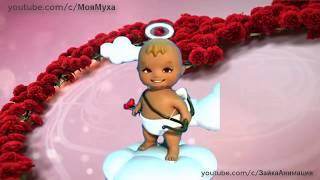 Весёлое Поздравление с Днём Влюблённых День Святого Валентина #валентинка
