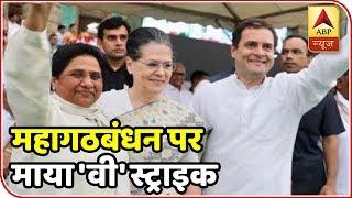 Grand Alliance Hopes Fading As Congress Slams BSP For Maya-Jogi Alliance In C'garh   ABP News
