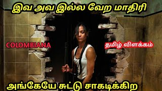 COLOMBIANA (2011)| Explained in Tamil | voice over | தமிழ் விளக்கம்
