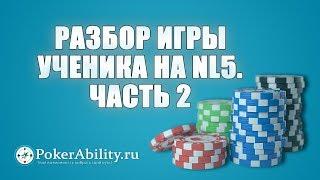 Покер обучение | Разбор игры ученика на NL5. Часть 2