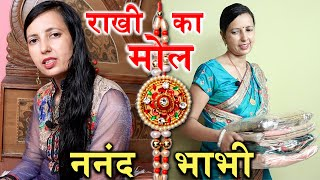 Raksha Bandhan (Special) | राखी का मोल | Nanand vs Bhabhi | Suman be inspired