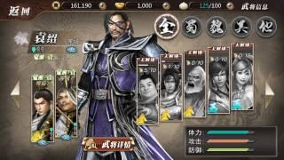 Dynasty warrior 8 online versi mobile