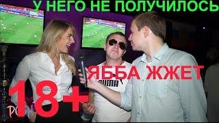 ЯББАРОВ НЕ СМОГ ДОЛЖАНСКИЙ В ШОКЕ Кастинг на телепроект Дом 2 Неизданное