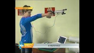 Лаборатория спорта: стрельба из пневматического пистолета