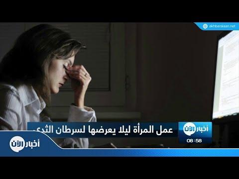عمل المرأة في الفترات المسائية يعرضها للإصابة بسرطان الثدي  - 07:54-2018 / 9 / 19
