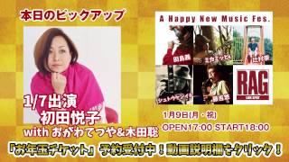2017年1月6日〜9日開催のお正月フェス 「新春音祭 A HAPPY NEY MUSIC FE...