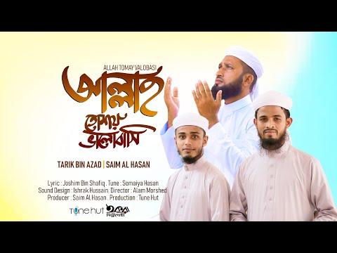 Allah Tumay Valobashi Gojol (আল্লাহ তোমায় ভালোবাসি) Mp3 Lyrics