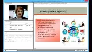 Использование технологий дистанционного обучения в практике работы учителя