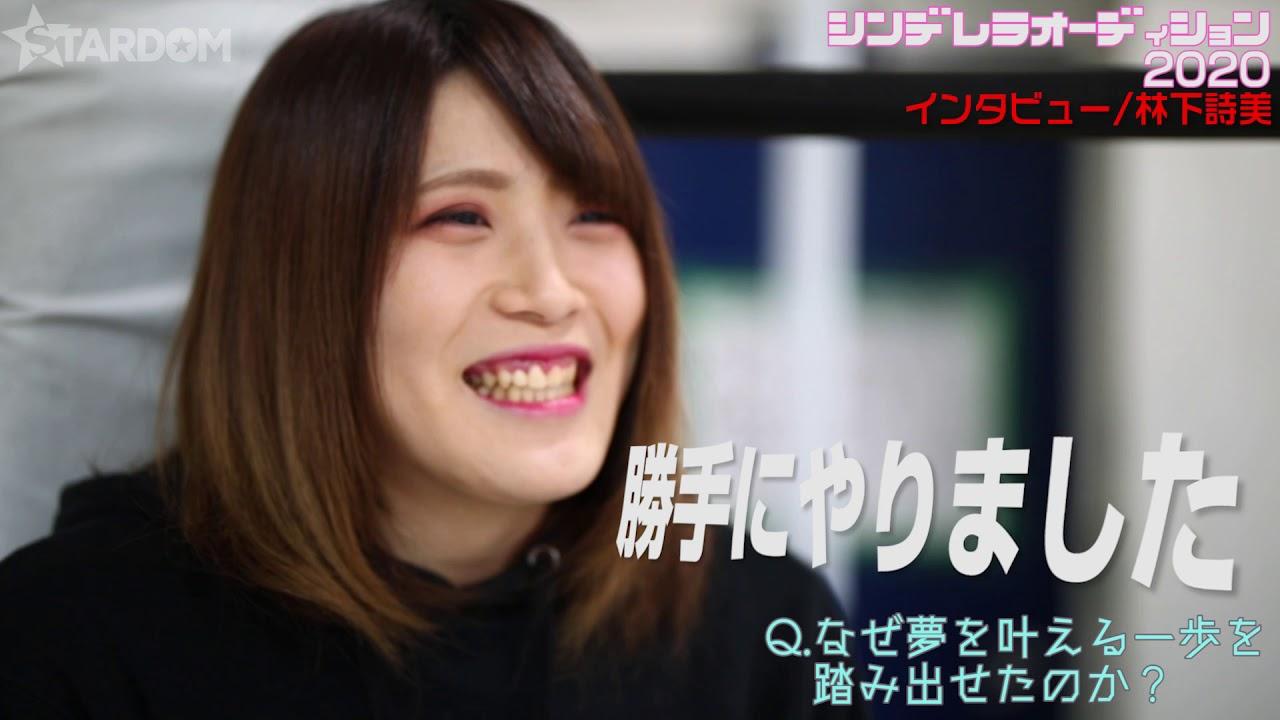 【スターダム】シンデレラオーディション2020 特別インタビュー動画,林下詩美,【STARDOM】