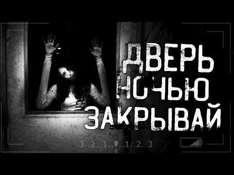 Истории на ночь - ДВЕРЬ НОЧЬЮ ЗАКРЫВАЙ!