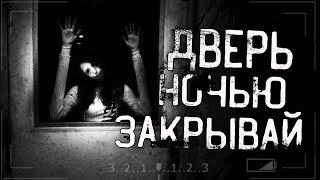 Истории на ночь ДВЕРЬ НОЧЬЮ ЗАКРЫВАЙ