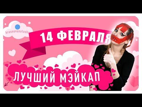 Лучший мэйкап на 14 февраля (День Святого Валентина)