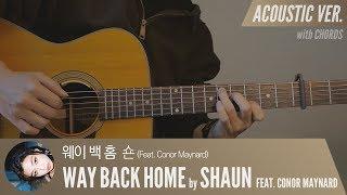 Way Back Home (feat. Conor Maynard)   Shaun 「guitar Cover」 기타 커버, 코드, 타브 악보