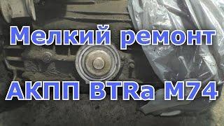 Дрібний ремонт АКПП BTRa m74/m76