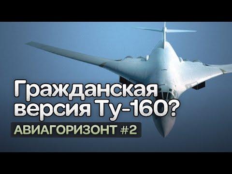 Смотреть Гражданский Ту-160. Фантазия или реальность? Авиагоризонт #3 онлайн