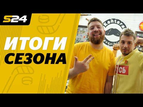 Россия на ЧМ по хоккею, итоги сезона КХЛ, трансферы лета | Ерыкаловщина