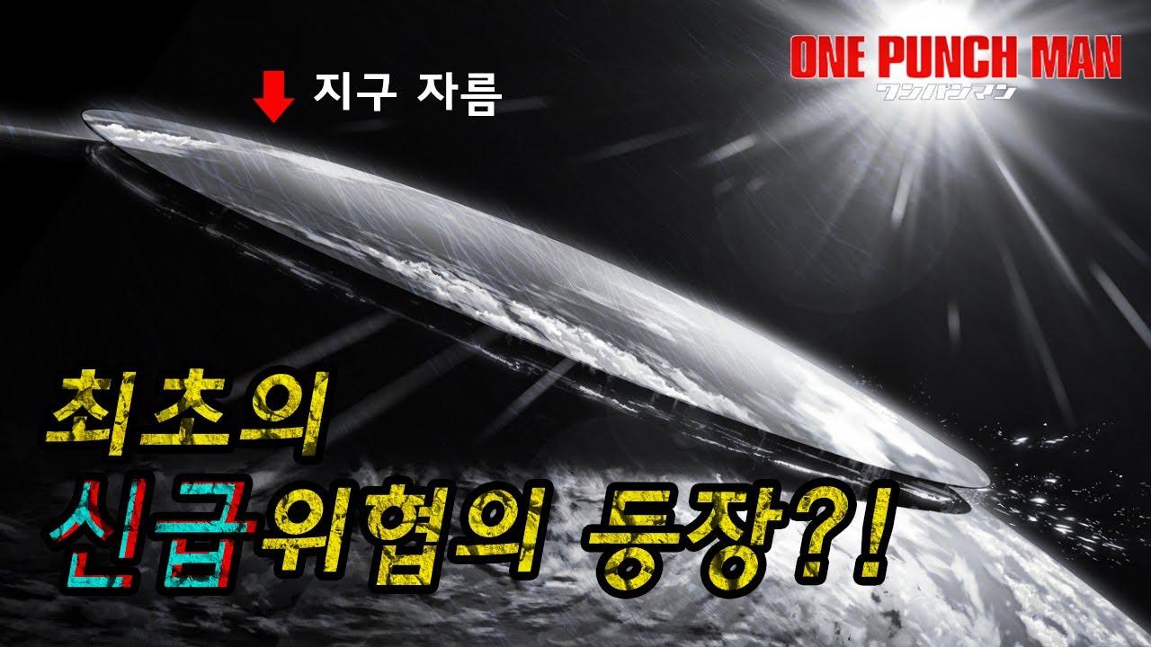 원펀맨 리메이크 175화  - 사이코스 & 오로치 VS 타츠마키(해외 반응 포함)