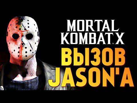 Mortal Kombat X -  Вызов Джейсона (iOS)