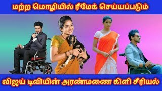 Aranmanai Kili Serial In Kannada   Aranmanai Kili Serial   Aranmanai Kili Vijay TV